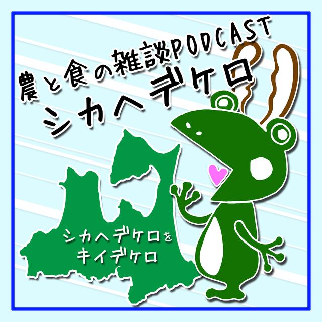 シカヘデケロ アートワーク.jpg