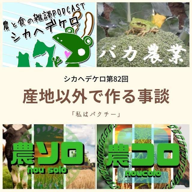 シカヘデケロ第82回.jpg