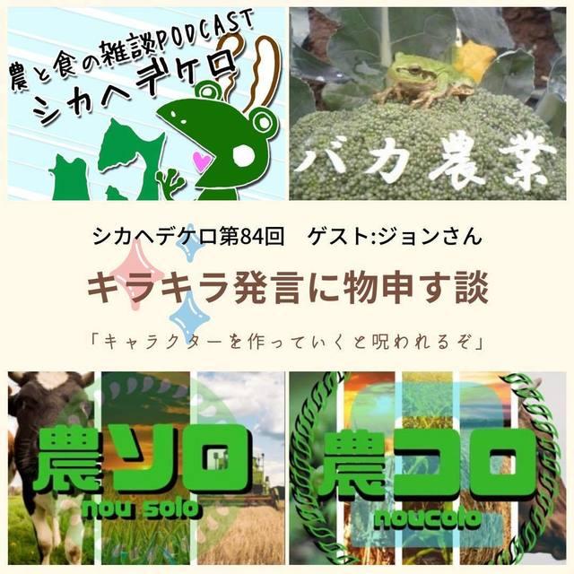 シカヘデケロ第84回.jpg